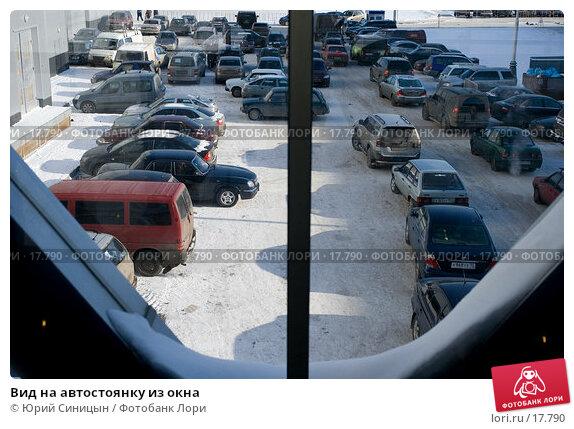 Вид на автостоянку из окна, фото № 17790, снято 8 февраля 2007 г. (c) Юрий Синицын / Фотобанк Лори