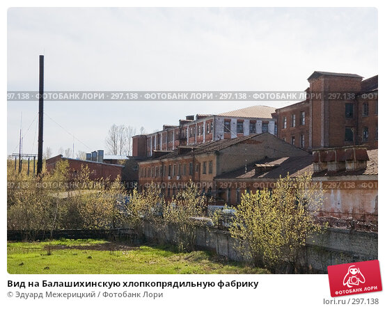 Купить «Вид на Балашихинскую хлопкопрядильную фабрику», фото № 297138, снято 23 апреля 2008 г. (c) Эдуард Межерицкий / Фотобанк Лори