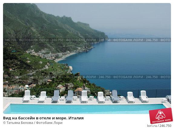 Вид на бассейн в отеле и море. Италия, фото № 246750, снято 23 мая 2006 г. (c) Татьяна Белова / Фотобанк Лори