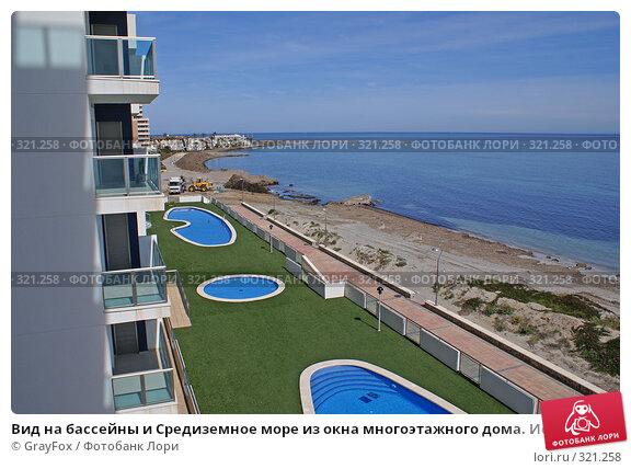 Купить «Вид на бассейны и Средиземное море из окна многоэтажного дома. Испания. Ла Манга.», фото № 321258, снято 26 апреля 2018 г. (c) GrayFox / Фотобанк Лори