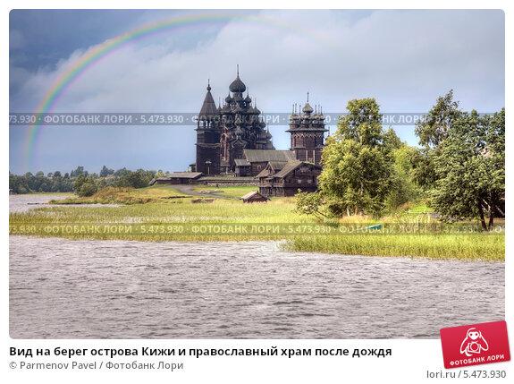 Купить «Вид на берег острова Кижи и православный храм после дождя», фото № 5473930, снято 9 августа 2008 г. (c) Parmenov Pavel / Фотобанк Лори