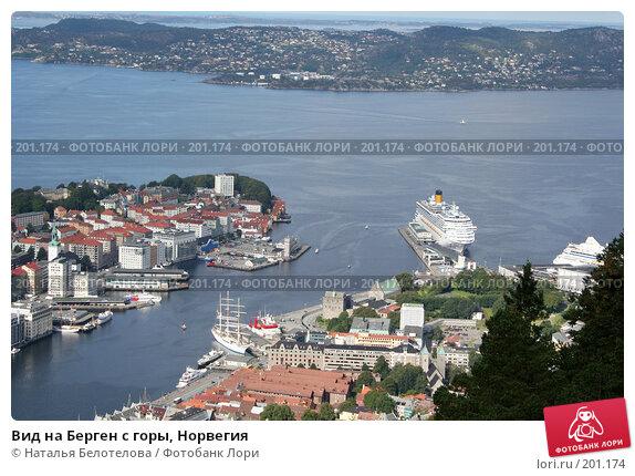 Купить «Вид на Берген с горы, Норвегия», фото № 201174, снято 30 августа 2007 г. (c) Наталья Белотелова / Фотобанк Лори