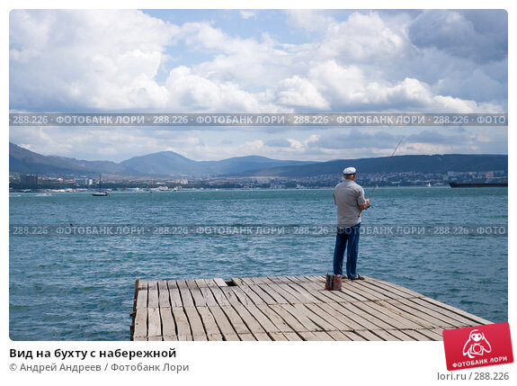Купить «Вид на бухту с набережной», фото № 288226, снято 10 сентября 2007 г. (c) Андрей Андреев / Фотобанк Лори