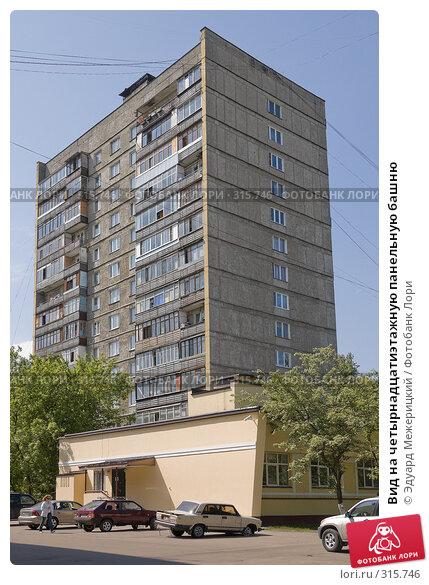 Вид на четырнадцатиэтажную панельную башню, фото № 315746, снято 29 мая 2008 г. (c) Эдуард Межерицкий / Фотобанк Лори