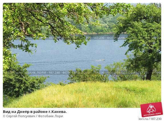 Вид на Днепр в районе г.Канева., фото № 187230, снято 30 мая 2007 г. (c) Сергей Попсуевич / Фотобанк Лори
