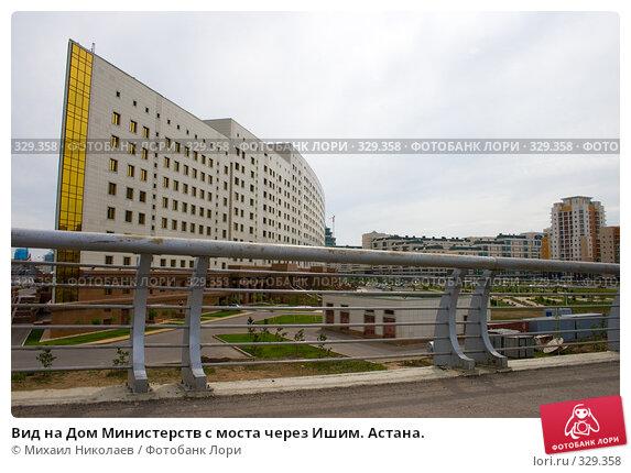 Вид на Дом Министерств с моста через Ишим. Астана., фото № 329358, снято 15 июня 2008 г. (c) Михаил Николаев / Фотобанк Лори
