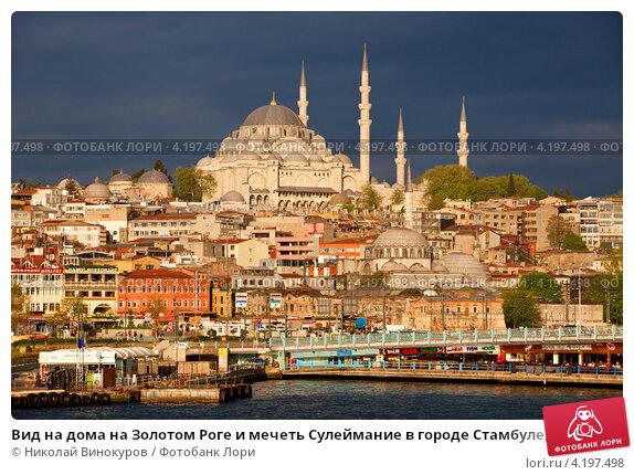 Купить «Вид на дома на Золотом Роге и мечеть Сулеймание в городе Стамбуле, Турция», эксклюзивное фото № 4197498, снято 27 апреля 2012 г. (c) Николай Винокуров / Фотобанк Лори