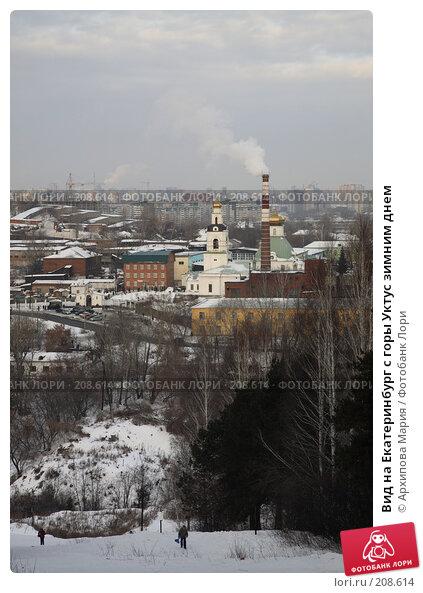 Вид на Екатеринбург с горы Уктус зимним днем, фото № 208614, снято 27 января 2008 г. (c) Архипова Мария / Фотобанк Лори