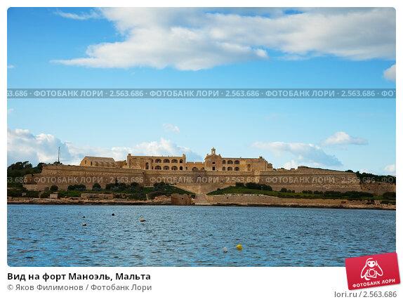 Купить «Вид на форт Маноэль, Мальта», фото № 2563686, снято 17 декабря 2010 г. (c) Яков Филимонов / Фотобанк Лори