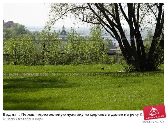 Вид на г. Пермь, через зеленую лужайку на церковь и далее на реку Кама, фото № 59774, снято 23 июня 2005 г. (c) Harry / Фотобанк Лори