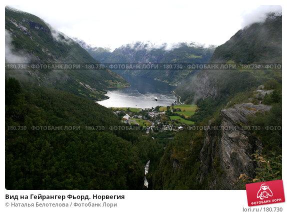 Вид на Гейрангер Фьорд. Норвегия, фото № 180730, снято 28 августа 2007 г. (c) Наталья Белотелова / Фотобанк Лори