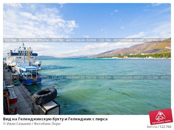 Вид на Геленджикскую бухту и Геленджик с пирса, фото № 122766, снято 15 октября 2007 г. (c) Иван Сазыкин / Фотобанк Лори