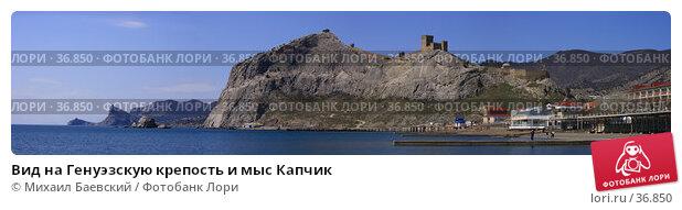 Вид на Генуэзскую крепость и мыс Капчик, фото № 36850, снято 25 сентября 2017 г. (c) Михаил Баевский / Фотобанк Лори