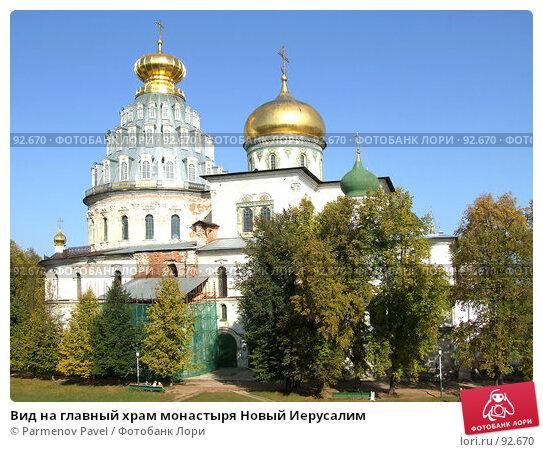 Вид на главный храм монастыря Новый Иерусалим, фото № 92670, снято 19 сентября 2007 г. (c) Parmenov Pavel / Фотобанк Лори