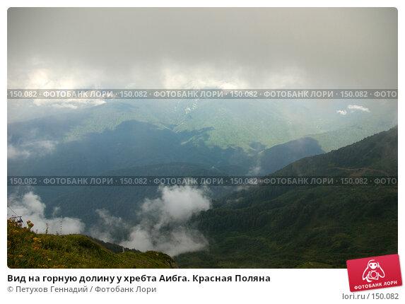 Вид на горную долину у хребта Аибга. Красная Поляна, фото № 150082, снято 16 августа 2007 г. (c) Петухов Геннадий / Фотобанк Лори