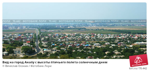 Вид на город Анапу с высоты птичьего полета солнечным днем, фото № 70442, снято 22 июля 2007 г. (c) Вячеслав Осокин / Фотобанк Лори