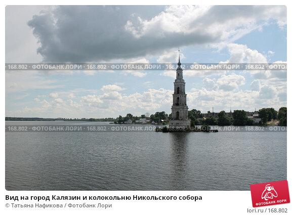 Вид на город Калязин и колокольню Никольского собора, фото № 168802, снято 21 августа 2006 г. (c) Татьяна Нафикова / Фотобанк Лори