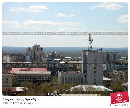 Вид на город Оренбург, фото № 43102, снято 7 мая 2007 г. (c) RuS / Фотобанк Лори