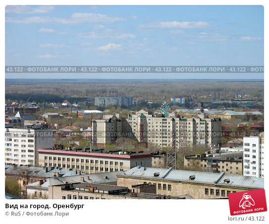 Вид на город. Оренбург, фото № 43122, снято 7 мая 2007 г. (c) RuS / Фотобанк Лори