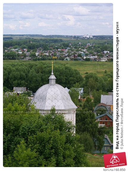 Вид на город Переславль со стен Горицкого монастыря - музея, фото № 60850, снято 30 июня 2007 г. (c) Julia Nelson / Фотобанк Лори
