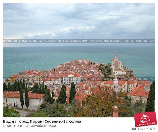 Вид на город Пиран (Словения) с холма, эксклюзивное фото № 190518, снято 5 октября 2003 г. (c) Татьяна Юни / Фотобанк Лори