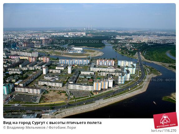 Вид на город Сургут с высоты птичьего полета, фото № 116270, снято 21 июля 2006 г. (c) Владимир Мельников / Фотобанк Лори