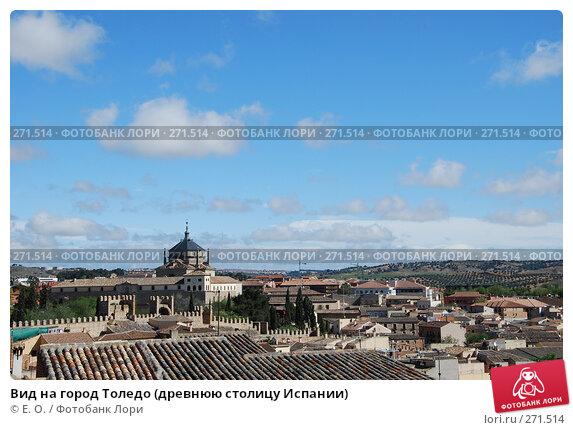 Вид на город Толедо (древнюю столицу Испании), фото № 271514, снято 21 апреля 2008 г. (c) Екатерина Овсянникова / Фотобанк Лори
