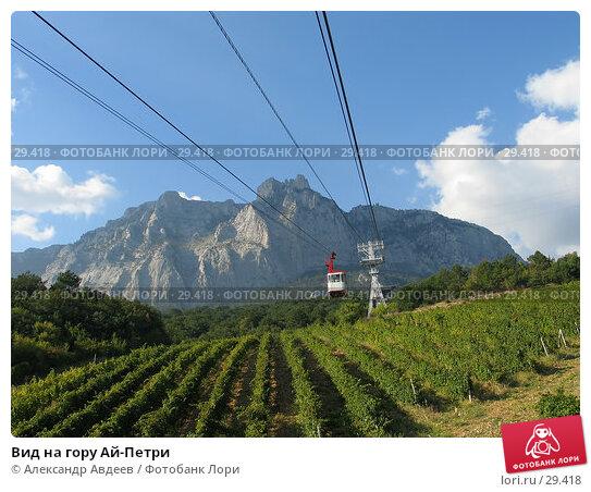 Вид на гору Ай-Петри, фото № 29418, снято 20 сентября 2004 г. (c) Александр Авдеев / Фотобанк Лори