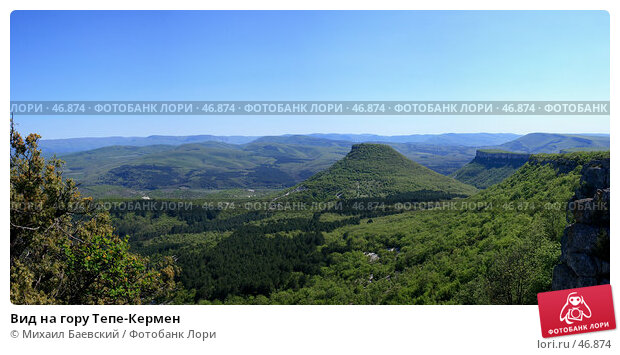 Вид на гору Тепе-Кермен, фото № 46874, снято 26 мая 2017 г. (c) Михаил Баевский / Фотобанк Лори