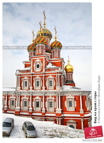 Вид на храм с горы, фото № 212342, снято 19 февраля 2008 г. (c) Parmenov Pavel / Фотобанк Лори