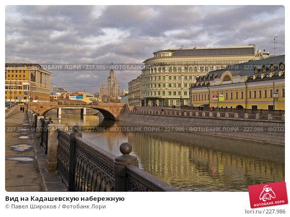 Купить «Вид на Кадашевскую набережную», эксклюзивное фото № 227986, снято 1 марта 2008 г. (c) Павел Широков / Фотобанк Лори