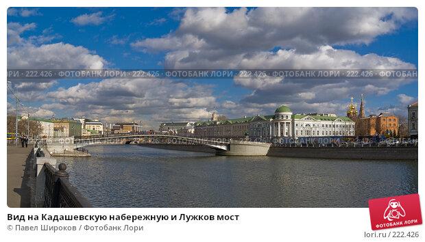 Вид на Кадашевскую набережную и Лужков мост, эксклюзивное фото № 222426, снято 20 июля 2017 г. (c) Павел Широков / Фотобанк Лори