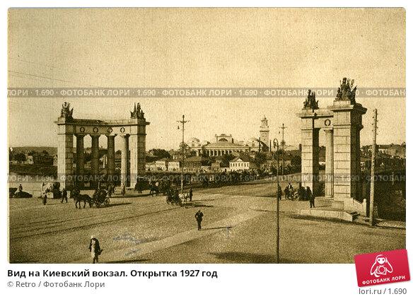 Вид на Киевский вокзал. Открытка 1927 год, фото № 1690, снято 18 августа 2017 г. (c) Retro / Фотобанк Лори