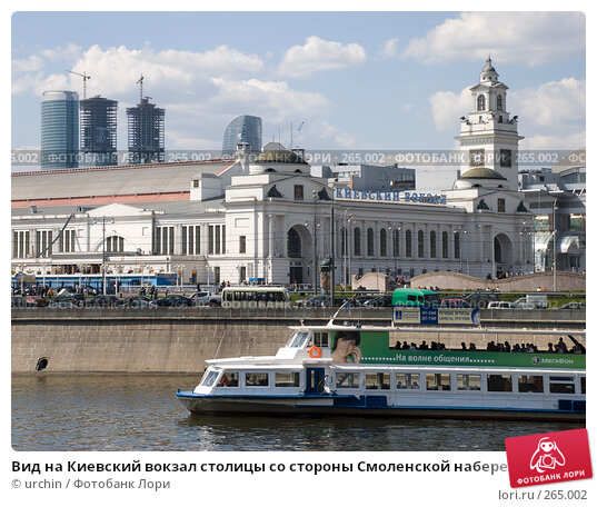 Вид на Киевский вокзал столицы со стороны Смоленской набережной, фото № 265002, снято 26 апреля 2008 г. (c) urchin / Фотобанк Лори