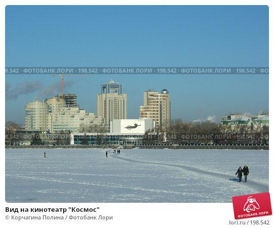 """Вид на кинотеатр """"Космос"""", фото № 198542, снято 3 января 2008 г. (c) Корчагина Полина / Фотобанк Лори"""
