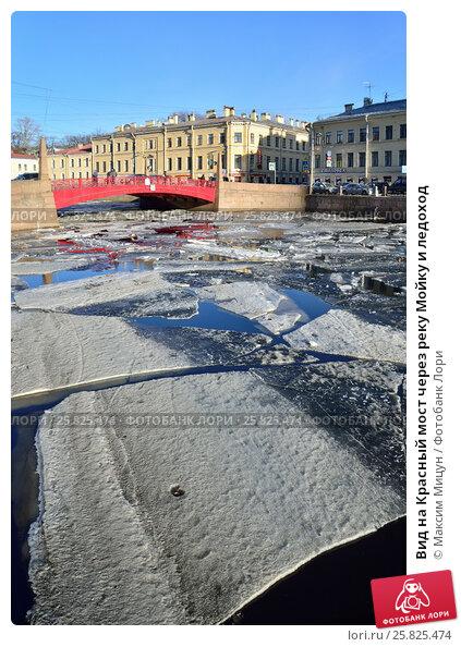 Купить «Вид на Красный мост через реку Мойку и ледоход», фото № 25825474, снято 24 марта 2017 г. (c) Максим Мицун / Фотобанк Лори