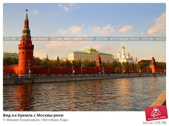 Вид на Кремль с Москвы-реки, фото № 279790, снято 28 апреля 2008 г. (c) Михаил Коханчиков / Фотобанк Лори