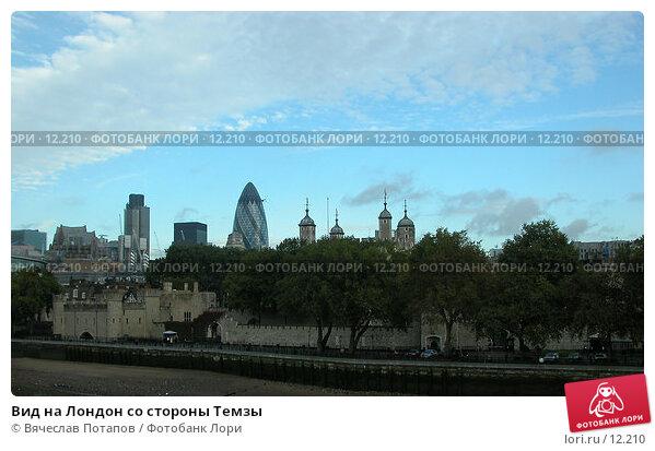 Вид на Лондон со стороны Темзы, фото № 12210, снято 19 октября 2005 г. (c) Вячеслав Потапов / Фотобанк Лори