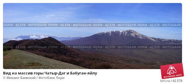 Вид на массив горы Чатыр-Даг и Бабуган-яйлу, фото № 42578, снято 28 июля 2017 г. (c) Михаил Баевский / Фотобанк Лори