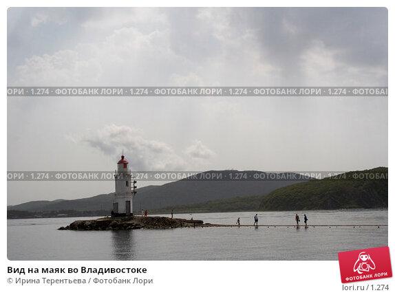 Вид на маяк во Владивостоке, эксклюзивное фото № 1274, снято 18 сентября 2005 г. (c) Ирина Терентьева / Фотобанк Лори