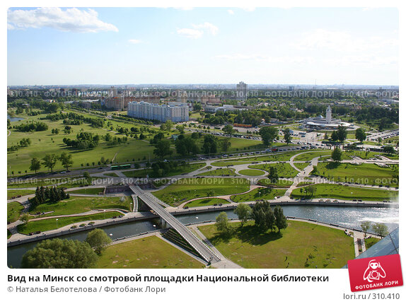 Купить «Вид на Минск со смотровой площадки Национальной библиотеки», фото № 310410, снято 3 июня 2008 г. (c) Наталья Белотелова / Фотобанк Лори