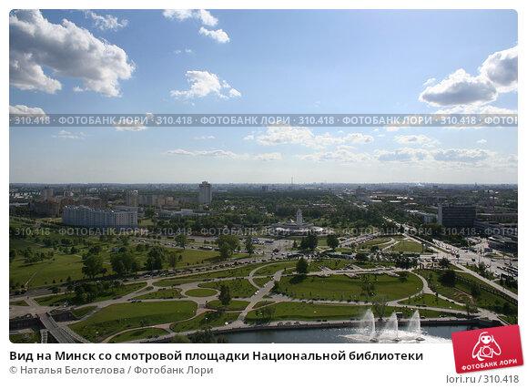 Вид на Минск со смотровой площадки Национальной библиотеки, фото № 310418, снято 3 июня 2008 г. (c) Наталья Белотелова / Фотобанк Лори