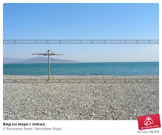 Вид на море с пляжа, фото № 44010, снято 23 марта 2007 г. (c) Parmenov Pavel / Фотобанк Лори