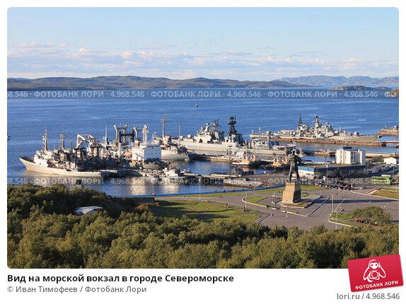 Купить «Вид на морской вокзал в городе Североморске», фото № 4968546, снято 18 августа 2013 г. (c) Иван Тимофеев / Фотобанк Лори