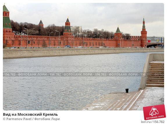 Вид на Московский Кремль, фото № 156782, снято 21 декабря 2007 г. (c) Parmenov Pavel / Фотобанк Лори
