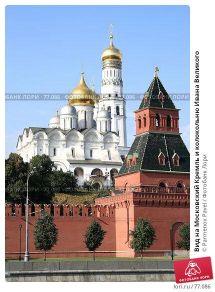 Вид на Московский Кремль и колокольню Ивана Великого, фото № 77086, снято 25 августа 2007 г. (c) Parmenov Pavel / Фотобанк Лори