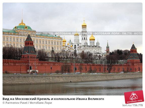 Вид на Московский Кремль и колокольню Ивана Великого, фото № 156778, снято 21 декабря 2007 г. (c) Parmenov Pavel / Фотобанк Лори
