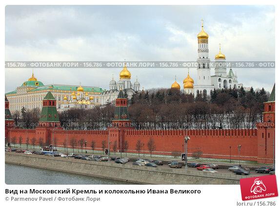 Вид на Московский Кремль и колокольню Ивана Великого, фото № 156786, снято 21 декабря 2007 г. (c) Parmenov Pavel / Фотобанк Лори
