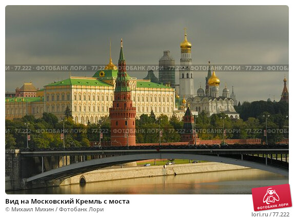 Вид на Московский Кремль с моста, фото № 77222, снято 25 октября 2016 г. (c) Михаил Михин / Фотобанк Лори