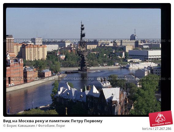 Купить «Вид на Москва реку и памятник Петру Первому», фото № 27267286, снято 16 декабря 2017 г. (c) Борис Кавашкин / Фотобанк Лори
